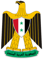 SYRIA FORMER COAT OF ARMS EAGLE